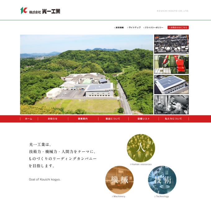 光一工業 webサイトリニューアル